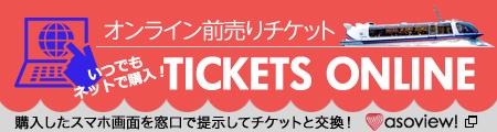 チケットオンライン