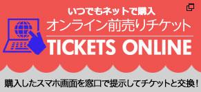 【恵那峡】オンライン前売りチケット