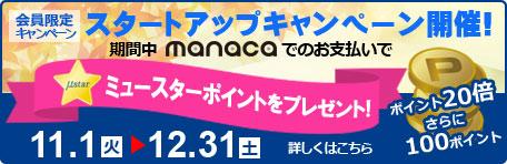 manacaでミュースターポイント スタートアップキャンペーン