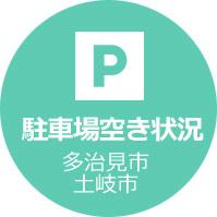 駐車場空き状況