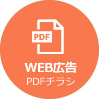 WEB広告PDFチラシ