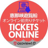 恵那峡遊覧船オンライン前売りチケット