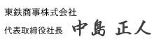 中島社長サイン