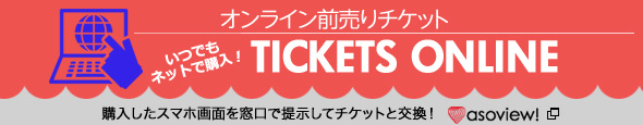 チケット・オン・ライン