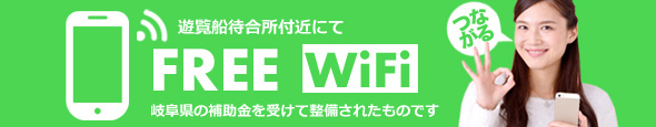 つながるWi-Fi