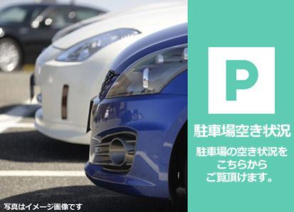 駐車場の空き状況